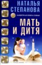 Мать и дитя. Защитная книга семьи, Степанова Наталья Ивановна