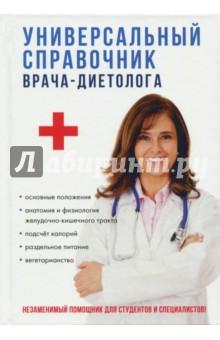 Универсальный справочник врача-диетолога универсальный справочник санитарного врача
