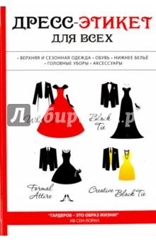 Дресс-этикет для всех агата дресс женская одежда оптом производителя новосибирск