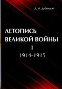 Летопись Великой Войны. В 3-х томах. Том 1. 1914-1915