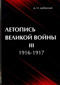 Летопись Великой Войны. В 3-х томах. Том 3. 1916-1917