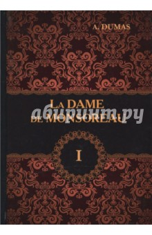La Dame de Monsoreau. Tome 1 cd аудиокнига дюма а графиня де монсоро медиакнига