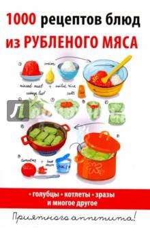 1000 рецептов блюд из рубленого мяса виктор зайцев пельмени и манты чебуреки и беляши