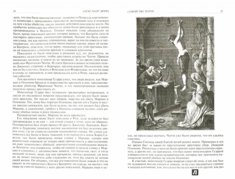 Иллюстрация 1 из 35 для История знаменитых преступлений. Полное иллюстрированное издание в одном томе - Александр Дюма | Лабиринт - книги. Источник: Лабиринт
