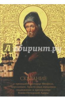 Сказание о преподобном старце Феофиле, иеросхимонахе и прозорливце Киево-Печерской Лавры