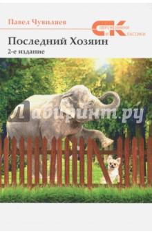 Чувиляев Павел Александрович » Последний хозяин