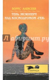 Алексеев Борис » Тень Экзюпери над космодромом