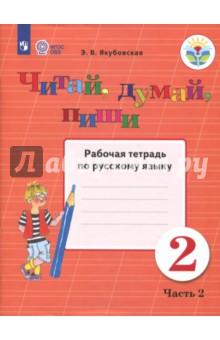 Читай, думай, пиши! 2 класс. Часть 2. Рабочая тетрадь по русскому языку. ФГОС ОВЗ технология 2 класс рабочая тетрадь фгос
