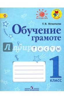 Обучение грамоте. Тесты. 1 класс. ФГОС