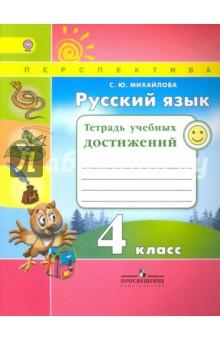 Русский язык. 4 класс. Тетрадь учебных достижений. ФГОС русский язык 4 класс фгос