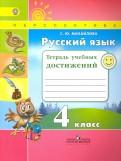 Русский язык. 4 класс. Тетрадь учебных достижений. ФГОС