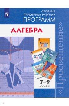 Алгебра. 7-9 классы. Сборник примерных рабочих программ. ФГОС