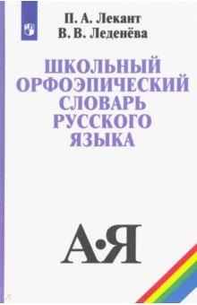 Школьный орфоэпический словарь русского языка. Учебное пособие