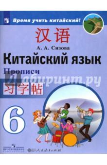 Китайский язык. 6 класс. Прописи ван луся китайский язык 6 класс учебное пособие