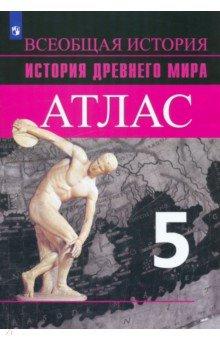 История. 5 класс. Древний мир. Атлас