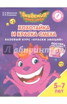 Хохотайка и Краска Смеха. Базовый курс Краски Эмоций. Пособие для детей 5-7 лет