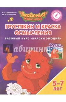 Грустякин и Краска Осмысления. Базовый курс Краски Эмоций. Пособие для детей 5-7 лет