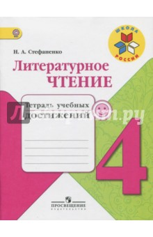 Литературное чтение. 4 класс. Тетрадь учебных достижений. ФГОС