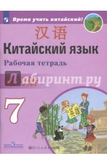 Китайский язык. 7 класс. Рабочая тетрадь мхк 7 класс рабочая тетрадь русская художественная культура x xvii вв