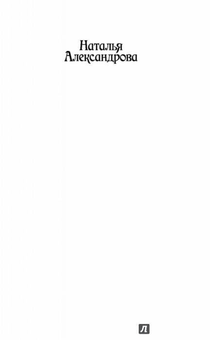 Иллюстрация 1 из 18 для Зеркало Вельзевула - Наталья Александрова   Лабиринт - книги. Источник: Лабиринт