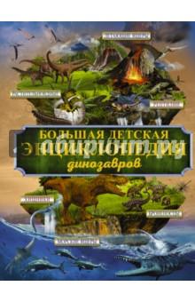 Большая детская энциклопедия динозавров рисуем 50 динозавров и других доисторических