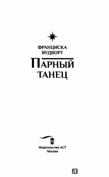 КНИГА ФРАНЦИСКА ВУДВОРТ ПАРНЫЙ ТАНЕЦ СКАЧАТЬ БЕСПЛАТНО