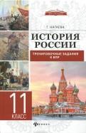 История России. Тренировочные задания к ВПР. 11 класс