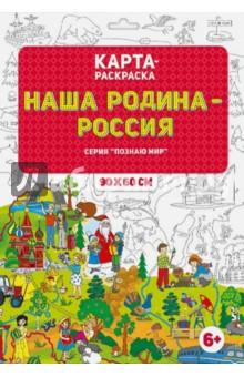 Карта-раскраска Наша Родина - Россия наша родина россия настольная карта