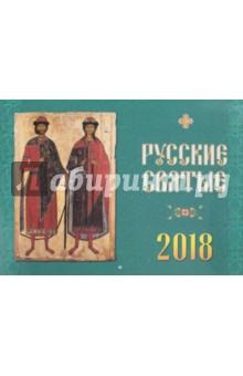 Календарь 2018 Русские святые