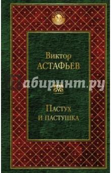 Пастух и пастушка виктор астафьев кавказец