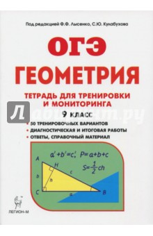 Геометрия. 9 класс. Тетрадь для тренировки и мониторинга. Учебное пособие купить биксеноновые линзы 9 го поколения