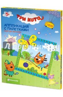 Объемная аппликация с пайетками Три кота. Коржик (405110) набор аппликация с пайетками в ассортименте