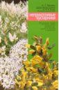 Куклина Алла Георгиевна Неприхотливые кустарники (карагана, дерен, пузыреплодник, рябинник, кизильник)