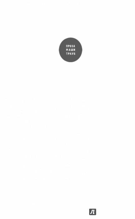 Иллюстрация 1 из 19 для Второй раз в первый класс - Маша Трауб | Лабиринт - книги. Источник: Лабиринт