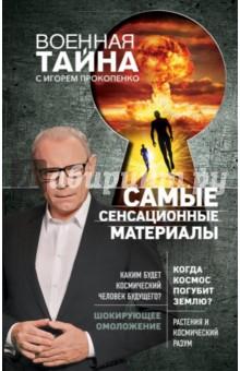 Самые сенсационные материалы игорь прокопенко вся правда об украине кому выгоден раскол страны