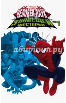 Человек-Паук и Зловещая Шестерка. Том 1