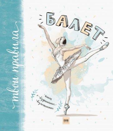 Балет. Книга о безграничных возможностях, Батищева Анастасия