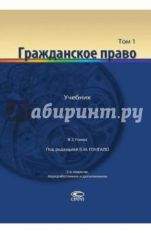Гражданское право. Учебник в 2-х томах. Том 1 камиль абдулович бекяшев международное право в схемах 2 е издание