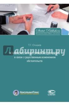 Изменение и расторжение договора в связи с существенным изменением обстоятельств рогожин м трудовой договор заключение изменение расторжение