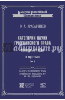 Категории науки гражданского права. Избранные труды. В 2-х томах. Том 1 футболка с полной запечаткой для мальчиков printio пртигр arsb