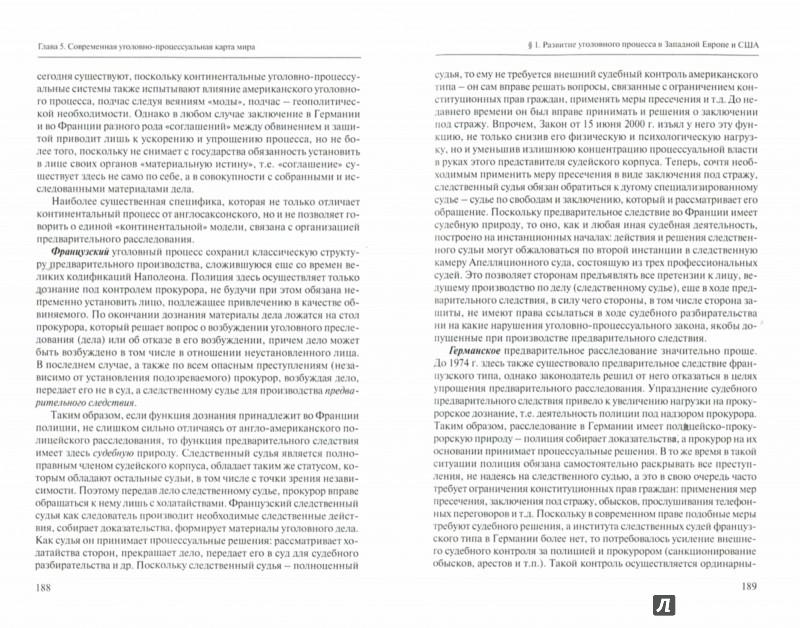 Иллюстрация 1 из 13 для Курс уголовного процесса - Арутюнян, Головко, Брусницын | Лабиринт - книги. Источник: Лабиринт