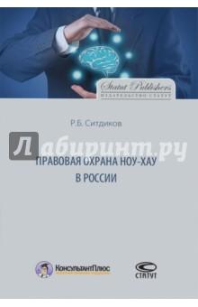 Правовая охрана ноу-хау в России какие билеты лучше на камп ноу