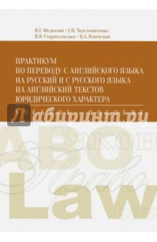 Практикум по переводу с английского языка на русский и русского английский юридических текстов
