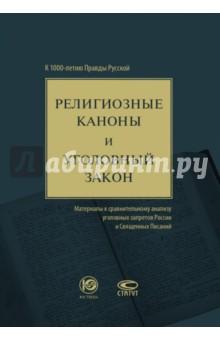 Религиозные каноны и уголовный закон. К 1000-летию Правды Русской