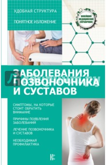 Заболевания позвоночника и суставов кузнецов и лечение позвоночника и суставов