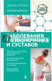 Заболевания позвоночника и суставов галина гальперина массаж при заболеваниях позвоночника
