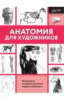 Анатомия для художников шилкин в филимонов в анатомия по пирогову атлас анатомии человека том 1 верхняя конечность нижняя конечность cd