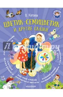 Цветик-семицветик и другие сказки валентин катаев дудочка и кувшинчик