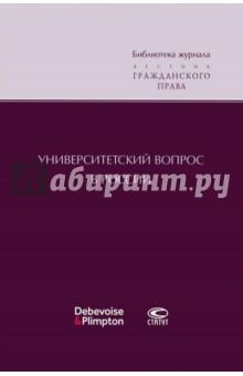 Университетский вопрос в России дуг лемов мастерство учителя проверенные методики выдающихся преподавателей