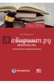 Факультативные обязательства по российскому гражданскому праву. Монография цена и фото